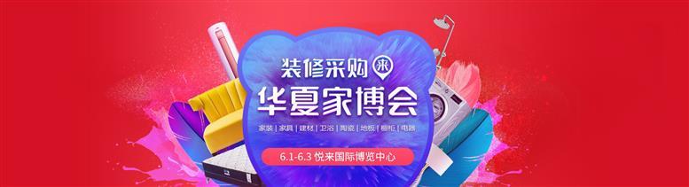 2018重庆夏季家博会(华夏家博会展)