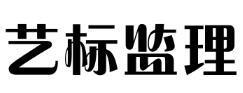 2018重庆第三方装修监理公司最新排名