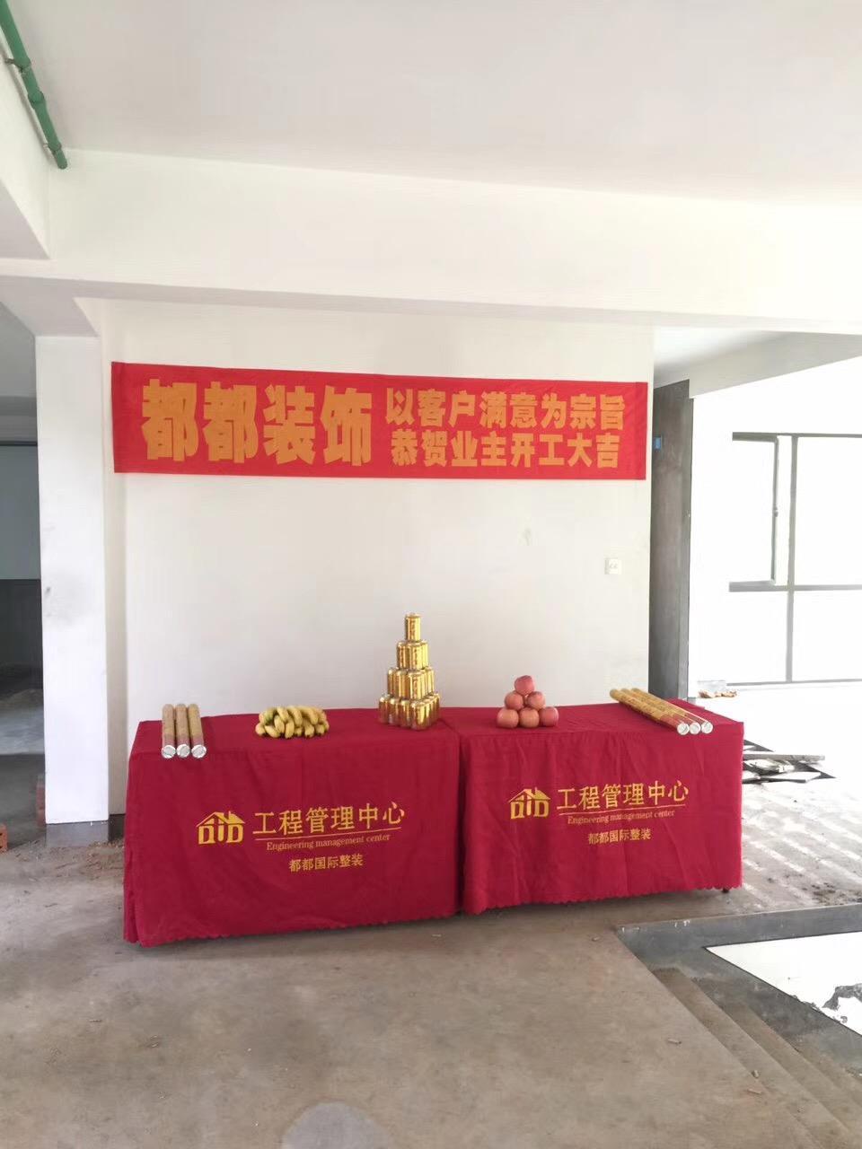 杭州都都装饰准备阶段
