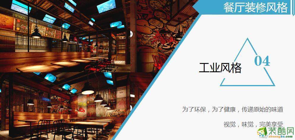 【鲁氏工坊】沸腾的螃蟹海鲜餐厅装修效果图