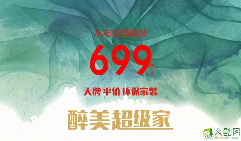 699超级家整装介绍