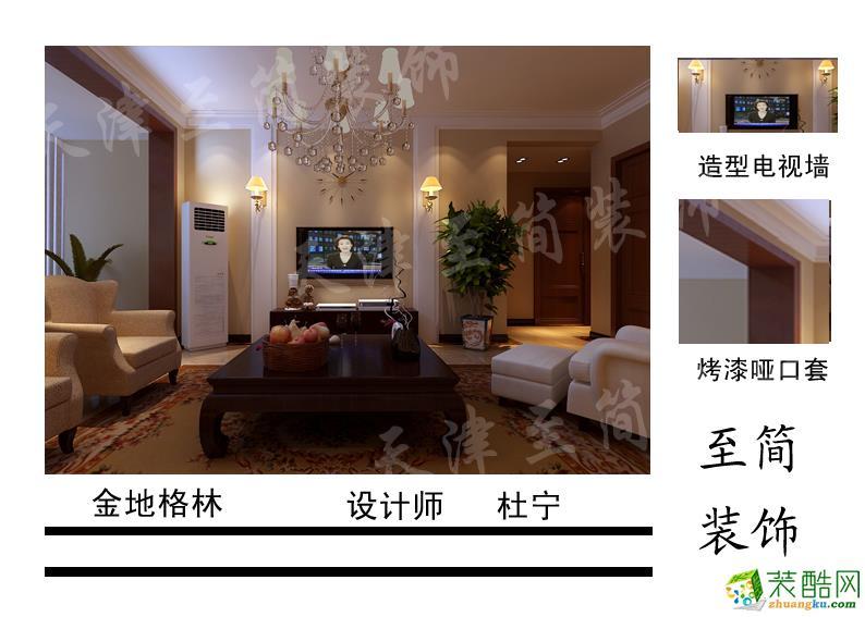 至简装饰―金地格林110平米中式风格装修案例