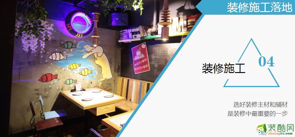 鲁氏工坊-中式烤鱼餐厅装修效果图