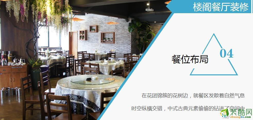 鲁氏工坊-中式帝一铭主题特色餐厅装修效果图