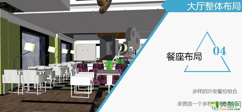 鲁氏工坊-现代风格影享会电影概念餐厅装修效果图