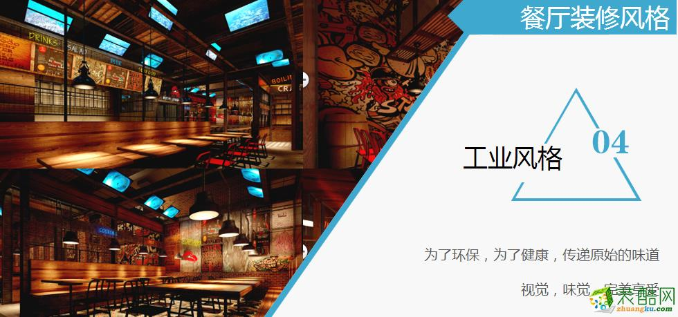 鲁氏工坊-中式风格沸腾的螃蟹海鲜餐厅装修效果图