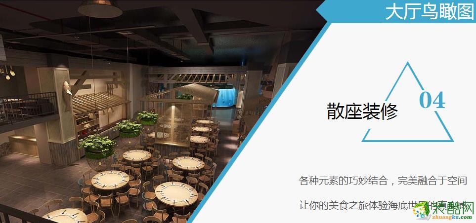 长沙鲁氏工坊-高记海鲜特色餐厅装修效果图
