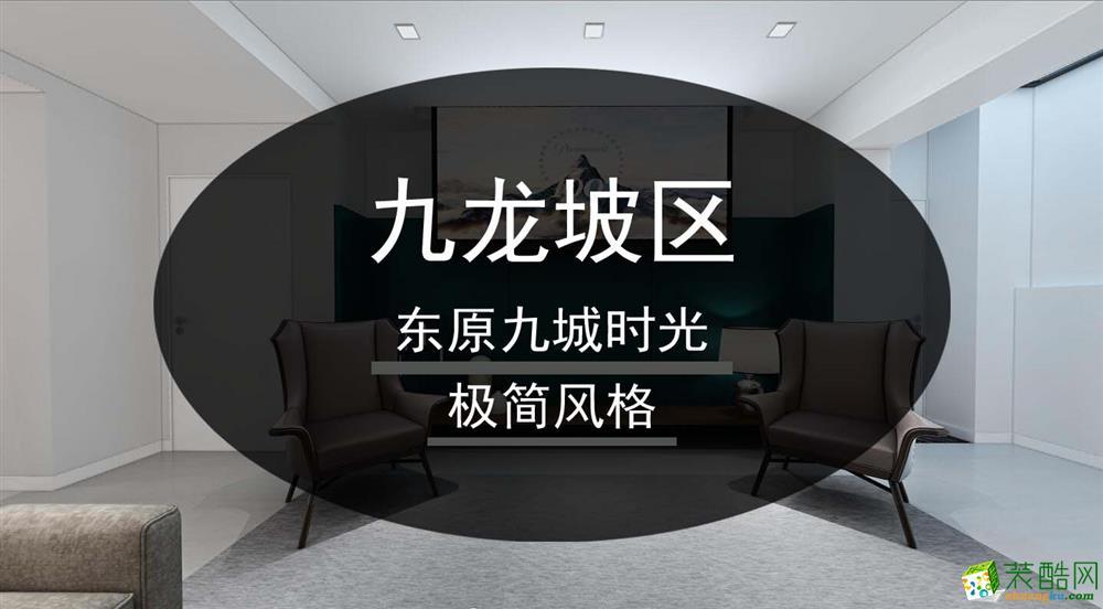 【东原九城时光】极简风格(基装)_现代风格-跃层住宅
