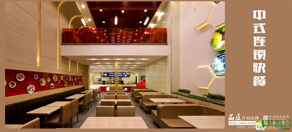 【萬興通達建筑裝飾】中式快餐店裝修