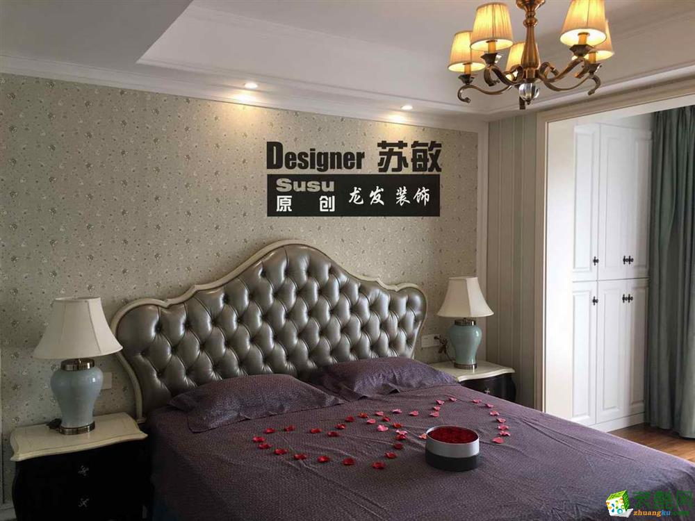 【武汉龙发装饰】绿地西斯莱公馆136平美式三居室装修效果图