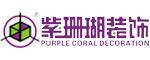紫珊瑚装饰