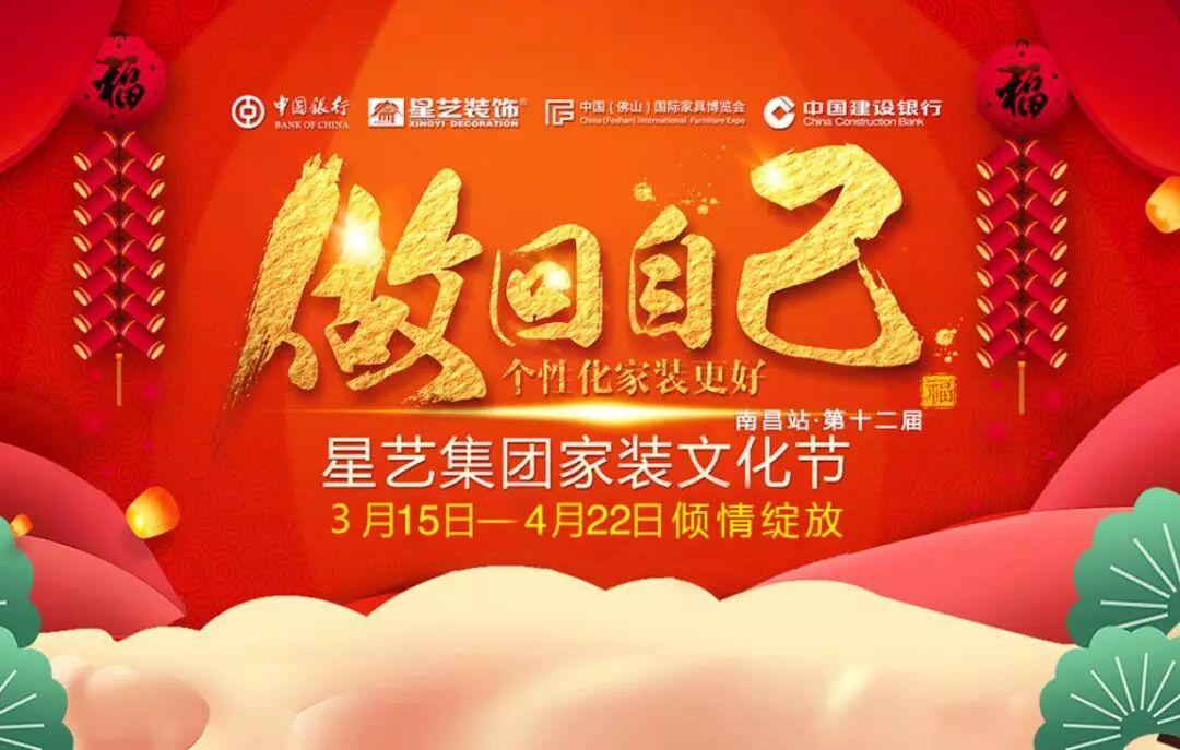 南昌星艺装饰家装文化节活动图片4