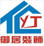 广西御居建筑装饰设计工程有限公司