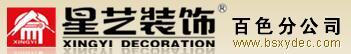 广东星艺装饰有限公司百色分公司