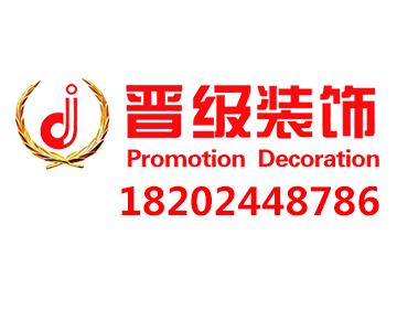 沈阳晋级装饰工程有限公司