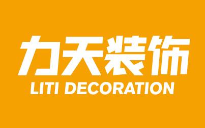 天津阳光力天建筑装饰公司