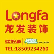 北京龙发建筑装饰工程有限公司西安分公司