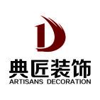 重庆典匠装饰工程有限公司