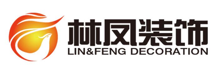 沈阳林凤装饰装修工程有限公司