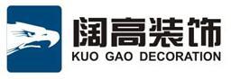 重庆阔高装饰设计工程有限公司