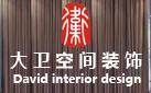 四川大卫空间装饰设计有限公司