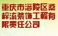 重庆市涪陵区桑梓流装饰工程有限责任公司