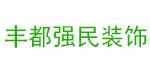 丰都县强民装饰工程有限公司