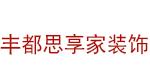 丰都县思享家装饰工程有限公司