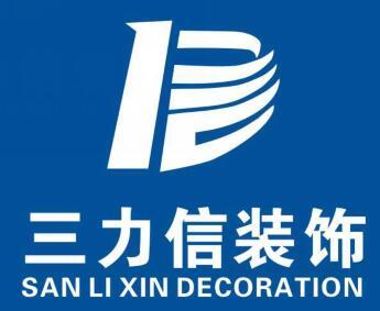 重庆三力信装饰工程有限公司