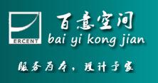 杭州百意国际空间设计有限公司