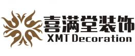 重庆喜满堂装饰设计工程有限公司(经营异常)