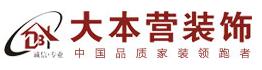 重庆大本营装饰设计工程有限公司