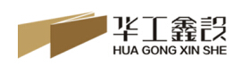 陕西华工鑫设建筑装饰工程有限公司