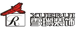 重庆雪瑞装饰工程设计有限公司