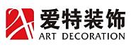 重庆爱特装饰设计工程有限公司