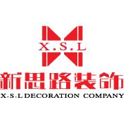 重庆新思路装饰设计工程有限公司