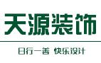 甘肃天源建筑装饰工程有限公司
