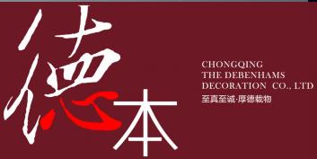 重庆德本建筑装饰工程有限公司