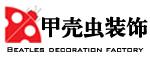 西安甲壳虫装饰公司