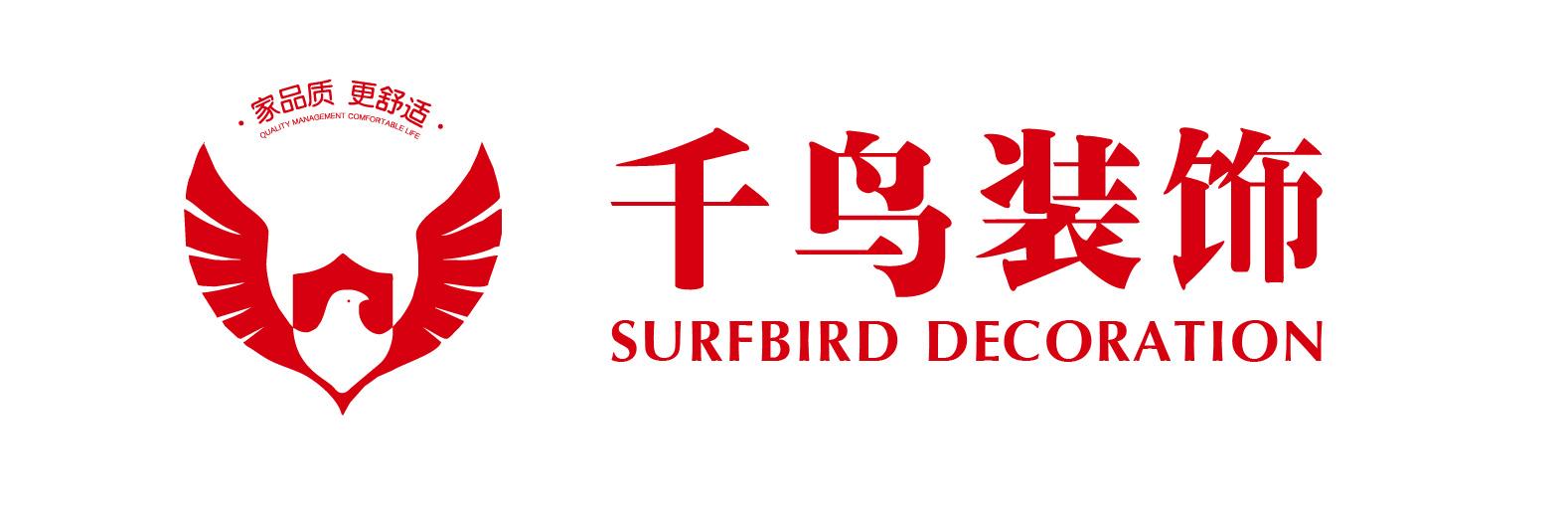 成都千鸟装饰设计工程有限公司
