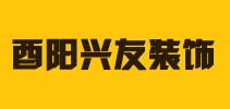 酉阳县兴友装饰有限公司