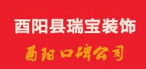 酉阳县瑞宝装饰工程有限公司