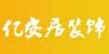 重庆市合川区亿安居装饰工程有限公司