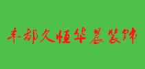 丰都县久桓华晨装饰工程有限公司