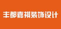 丰都县嘉祺装饰设计有限公司