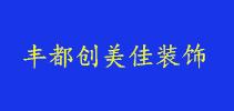 丰都县创美佳装饰工程有限公司