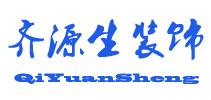 重庆市黔江区齐源生装饰有限公司