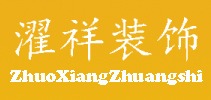重庆市黔江区濯祥装饰建材有限公司