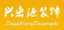 重庆市城口县兴宏源装饰材料有限公司
