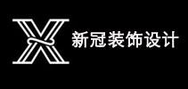 重庆市涪陵区新冠装饰设计工程有限公司